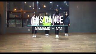 AYA - 마마무 (방송댄스 A팀 cover)
