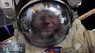 Самое долгое путешествие во времени(Интересные факты о космосе. Космонавт-рекордсмен Геннадий Падалка, который в общей сложности провёл на..., 2016-02-16T08:21:00.000Z)