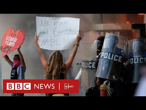 အမေရိကန်မှာ ရဲနဲ့ ဆန္ဒပြသူတွေ