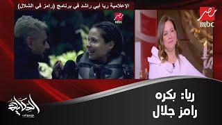 ريا آبي راشد عن رامز جلال: معروفوش.. كنت أسمع إنه بيعمل مقالب