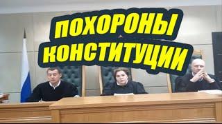 Похороны  кодекса  судебной этики в Краснодарском суде