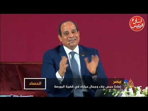 -أوراق البورصة- تعيد علاء وجمال مبارك إلى السجن  - 00:53-2018 / 9 / 17