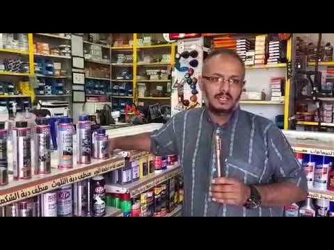 جميع منتجات ليكوي مولي في مكان واحد موسسة علي أحمد الغامدي Youtube