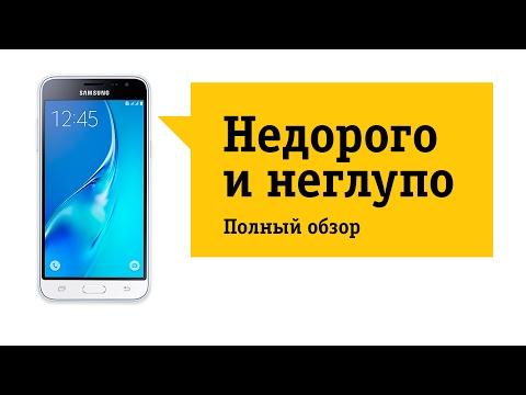 Смартфон Samsung J3 (2016) - Обзор. Недорого и неглупо.