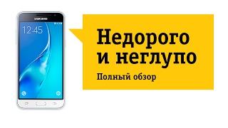 Смартфон Samsung J3 (2016) - Обзор. Недорого и неглупо.(ПОДРОБНЕЕ: http://xn----8sb1bezcm.xn--p1ai/catalog/samsung-sm-j320-galaxy-j3-2016-black Новая модель Samsung Galaxy J3 (2016) отличается более ..., 2016-04-01T13:49:32.000Z)