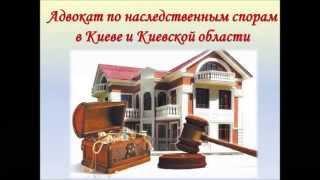 Адвокат по наследственным спорам Киев(http://advokatkiev.org.ua/ тел. 050 908 27 33 тел. 063 293 05 54 адвокат Киев, Киевский адвокат, уголовный адвокат Киев, адвокат..., 2015-06-04T23:52:55.000Z)