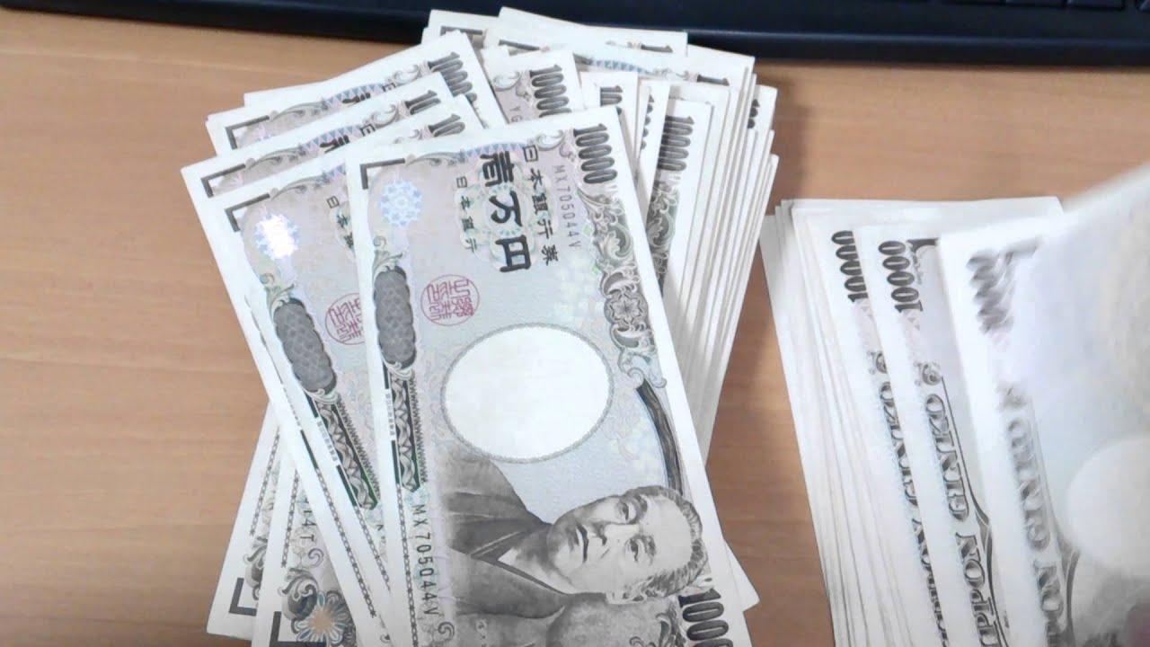 お金持ち成功哲學100萬円以上の札束動畫☆現金161萬円 - YouTube