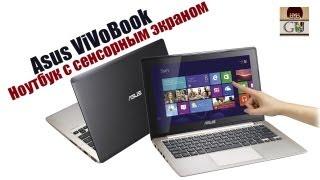 aSUS ViVoBook S200E - ноутбук с сенсорным экраном