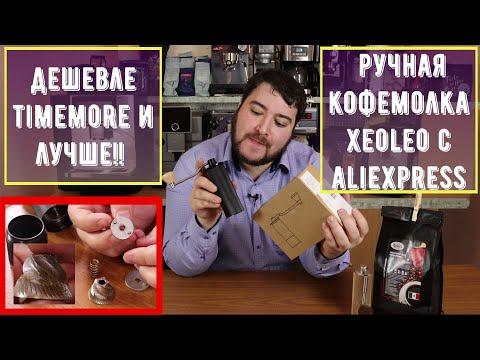 Дешевле и лучше Timemore! Отличная и недорогая ручная кофемолка Xeoleo с AliExpress! Советую.