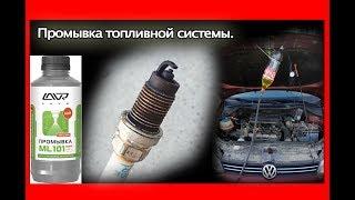 Промывка топливной системы, форсунок Lavrом. VW Polo Sedan