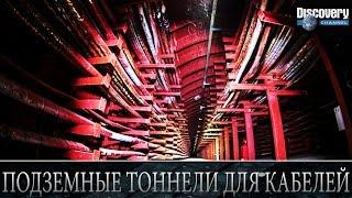 Подземные тоннели для кабелей - Из чего это сделано .Discovery Channel