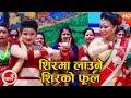 New Teej Song 2074 2017 | Shirma Laune Shirko Phool - Sheetal Pandey Ft. Muna Karki & Dipta Poudel video