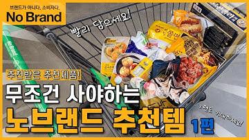 """[전부시] 노브랜드 추천받은 추천템 리뷰 1편 """"오~ 존맛탱!"""""""