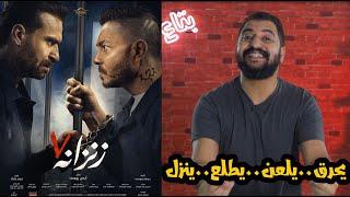 !!! مناقشة فيلم زنزانه ٧ | لا حول ولا قوة الا بالله