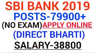 BANK VACANCY 2019|SBI BANK RECRUITMENT 2019|GOVT JOBS IN JULY 2019|LATEST GOVT JOBS 2019|JULY 2019