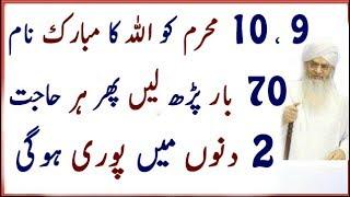 10 Muharram Ka Wazifa | Muharram Ka Har Hajat K Lie | 9 10 Muharram Ka Wazifa | Amal