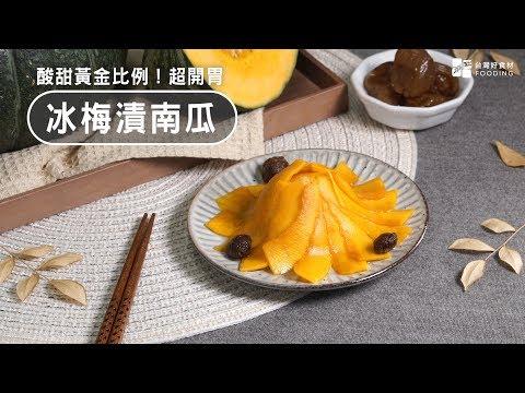 【冰箱常備菜】梅醋漬南瓜,話梅添酸香,清涼開胃小菜!