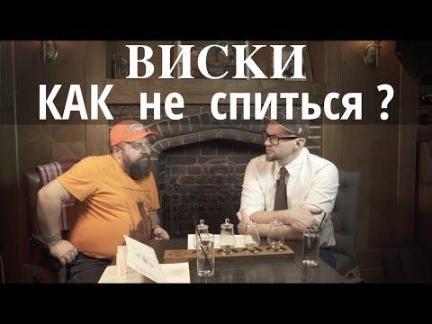 Виски и пиво, как не спиться / Сергей Минаев