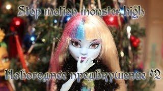Stop motion monster high# Новогоднее предвкушение №2