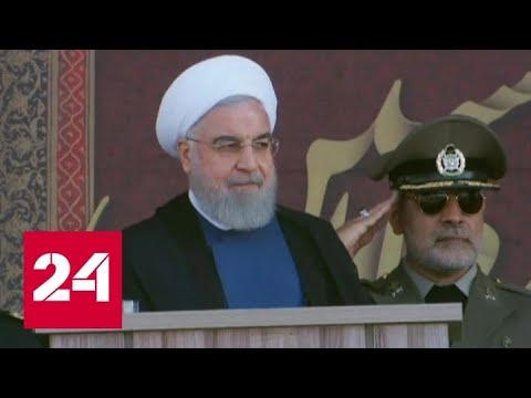 Иран допускает возможность войны с США, но не начнет её - Россия 24