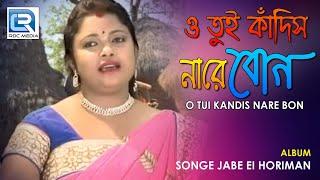 O Tui Kandis Na Re Bon | ও তুই কাঁদিস নারে বোন | Smiritikona Roy | 2018 New Bengali Folk Song