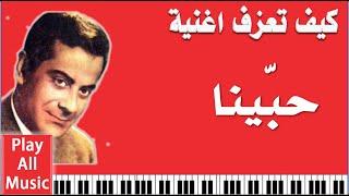 تحميل اغنية قلبي ومفتاحه فريد الاطرش نغم العرب