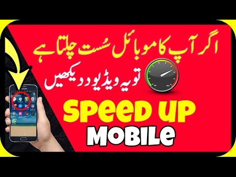 How To Speed Up Your Android Mobile Phone Or Tablet Urdu Hindi Video - 동영상