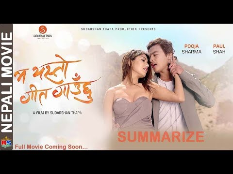 MA YESTO GEET GAUCHHU | Nepali Movie  | Ft. Pooja Sharma, Paul Shah | Summarize