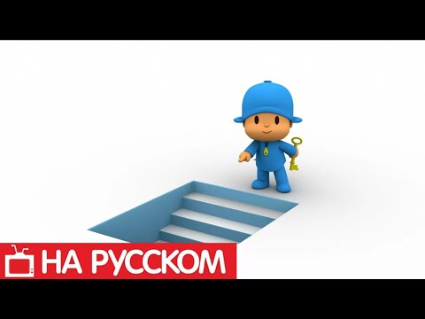 Покойо на русском языке - Ключ от всего на свете - Сезон 1 - Серия 13