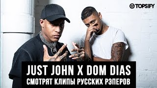Just John & Dom Dias смотрят клипы русских рэперов | #ГероиTopsify
