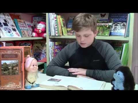 Читаем Акимушкина