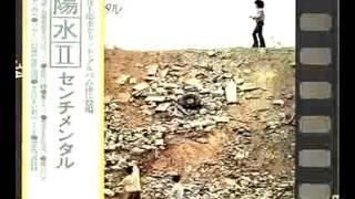 陽水II センチメンタル 1972.