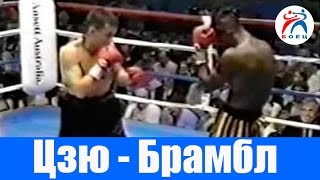 Костя Цзю против Ливингстона Брамбла. Бокс. Бой №10.