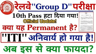 RRB Level 1 Circular Notice For Revised Education Qualifications For Group D Posts!