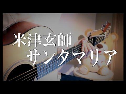 サンタマリア / 米津玄師 cover