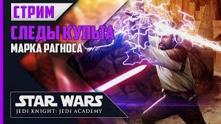 Star Wars Jedi Knight: Jedi Academy - #2 РЫЦАРЬ ДЖЕДАЙ