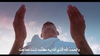 مقتطفات من دعاء ابي حمزة الثمالي // للسيد مصطفى الموسوي