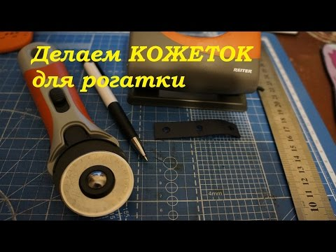 Делаем кожеток для рогатки с помощью дырокола) DIY Pouch