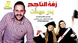 زفة الناجح    الفنان بدر عبيدات     اغنية النجاح    ميدلي النجاح    Bader Obaidat