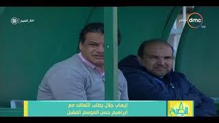 8 الصبح - إيهاب جلال يطلب التعاقد مع إبراهيم حسن الموسم المقبل