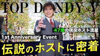 【47歳の現役ホスト】流星が築いたホストクラブの1周年イベントに密着【TOP DANDY V】vol.3