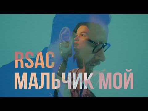 Смотреть клип Rsac - Мальчик Мой