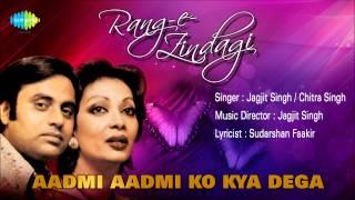 Aadmi Aadmi Ko Kya Dega | Ghazal Song | Jagjit Singh, Chitra Singh