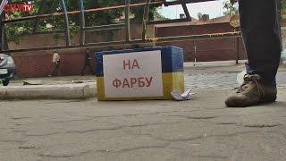 У центрі Чернівців мешканці Донеччини без дозволу фарбували огорожу та збирали на це гроші