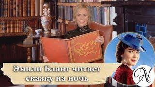 ЭМИЛИ  БЛАНТ читает сказку на ночь / The Ellen Show / Переведено и озвучено ANVI VOICE
