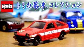 遂にラスト!トミカ 幕末コレクション 坂本龍馬トミカ トヨタ AE86 スプリンタートレノ ラストもかっこいい☆発売されたラインナップも一気におさらい☆Tomica