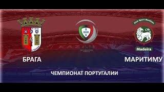Брага Маритиму КФ 1 65 бесплатный прогноз на матч Футбол Чемпионат Португалии