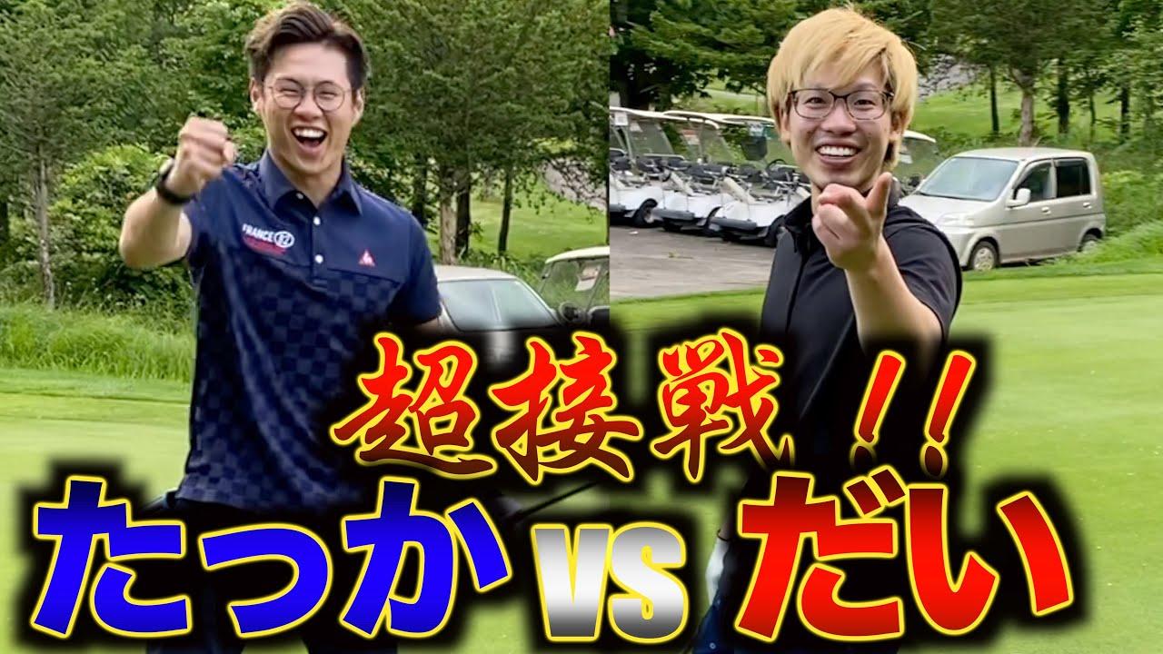 【ゴルフガチ対決】たっか vs だい パター対決~vlog~
