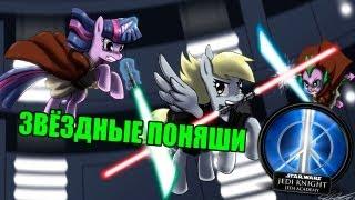 ЗВЁЗДНЫЕ ПОНЯШИ (StarWars Jedi Knight Academy)