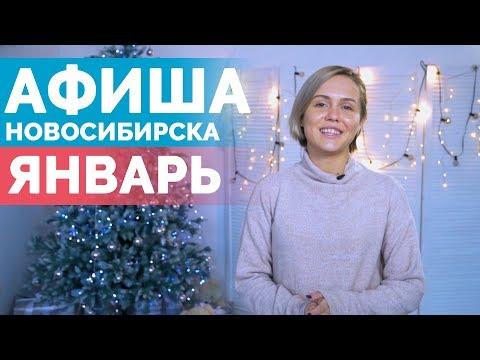 Куда сходить в Новосибирске на зимних каникулах? Афиша Новосибирска декабрь-январь 2019   Open NSK
